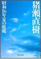 『昭和16年夏の敗戦』
