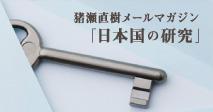 メールマガジン「日本国の研究」購読