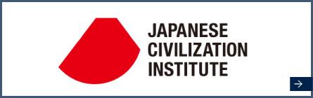日本文明研究所