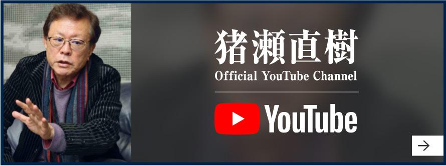 猪瀬直樹公式YouTubeチャンネル